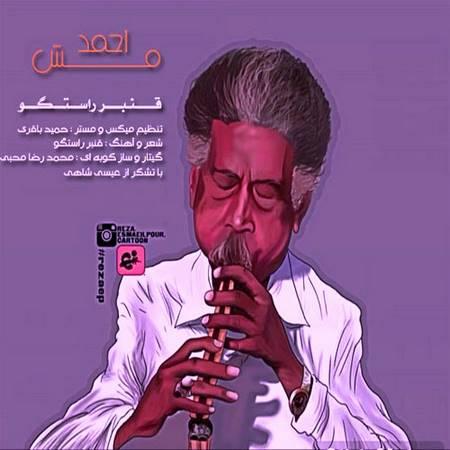 دانلود آهنگ خالو قنبر راستگو بنام مش احمد