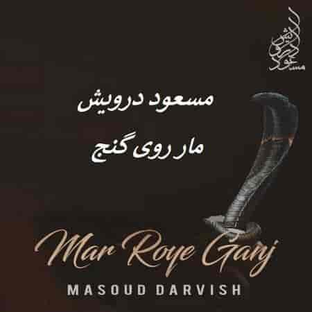 دانلود آهنگ مسعود درویش بنام مار روی گنج