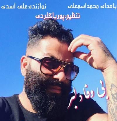 دانلود آهنگ محمد اسمعلی بنام بی وفا دلبر