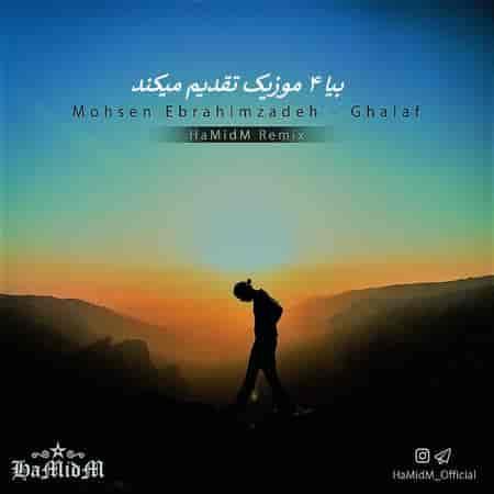 دانلود ریمیکس غلاف محسن ابراهیم زاده