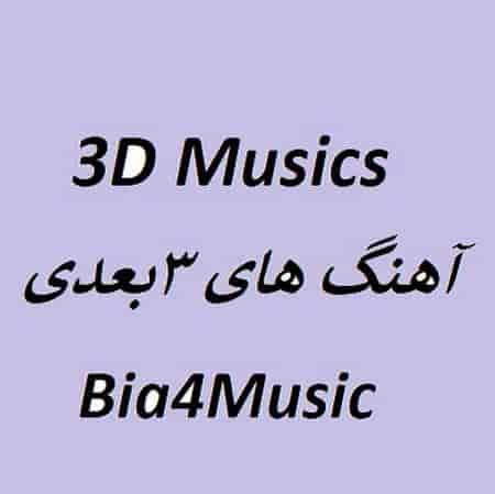 دانلود آهنگ سه بعدی ایرانی و خارجی