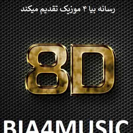 دانلود آهنگ هشت بعدی ایرانی و خارجی