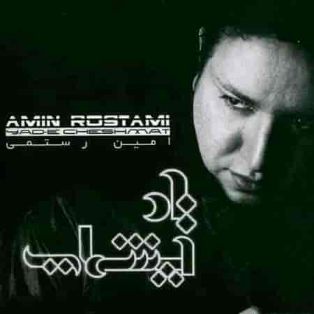 دانلود آهنگ دوست داشتمو دارم تویی عمر دوبارم