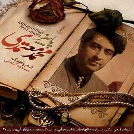 دانلود آهنگ جدید محمد معتمدی بنام پاییز