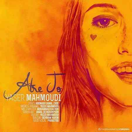 دانلود آهنگ جدید یاسر محمودی بنام عطر تو