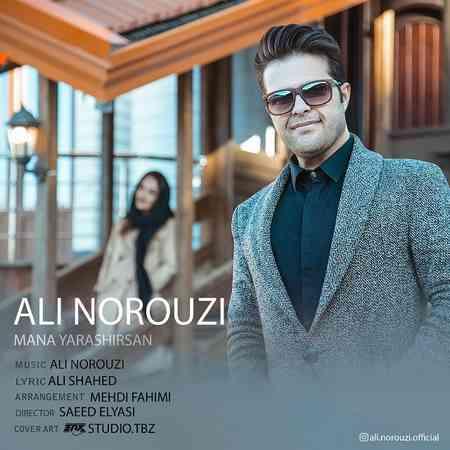 دانلود آهنگ جدید علی نوروزی بنام منه یاراشیرسان
