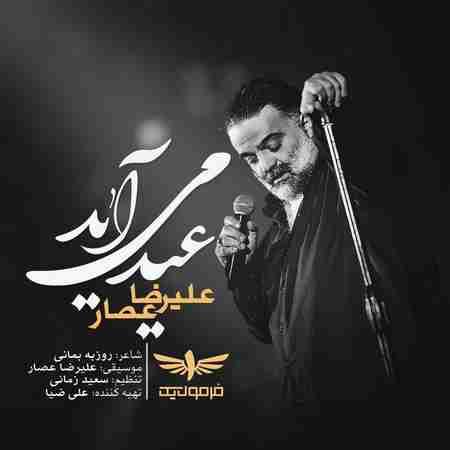 دانلود آهنگ جدید علیرضا عصار بنام عید می آید