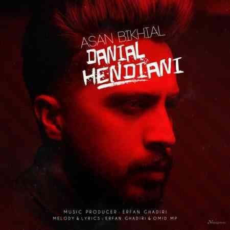 دانلود آهنگ جدید دانیال هندیانی بنام اصن بیخیال
