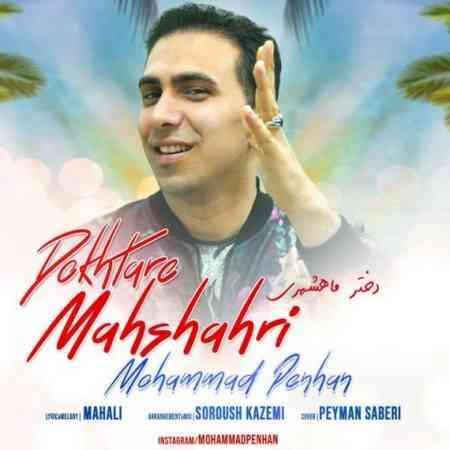 دانلود آهنگ جدید محمد پنهان بنام دختر ماهشهری
