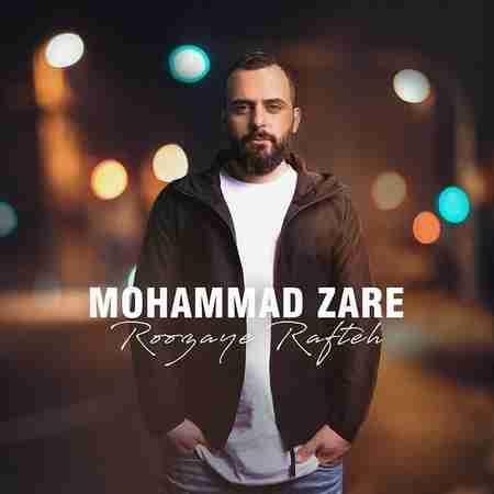 دانلود آهنگ جدید محمد زارع بنام روزای رفته