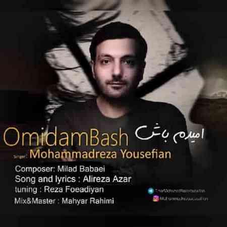 دانلود آهنگ جدید محمدرضا یوسفیان بنام امیدم باش