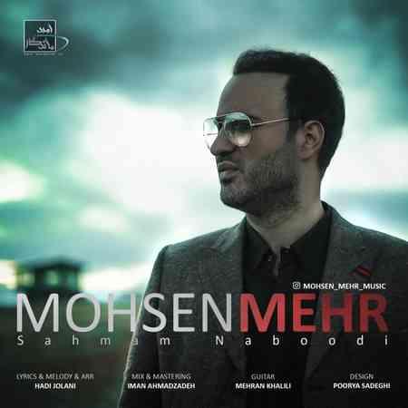 دانلود آهنگ جدید محسن مهر بنام سهمم نبودی