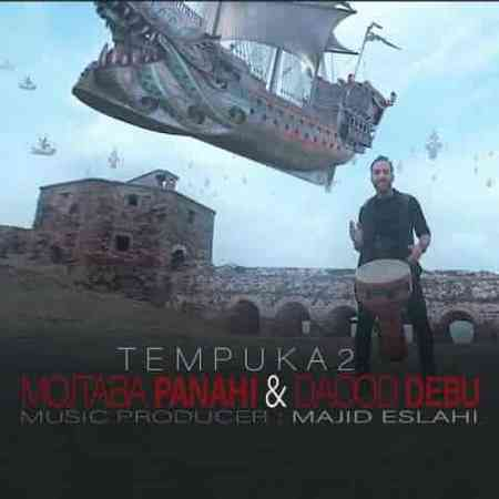 دانلود آهنگ جدید مجتبی پناهی بنام تمپوکا ۲