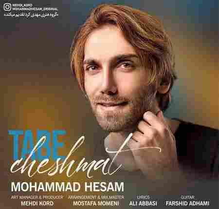 دانلود آهنگ جدید محمد حسام بنام تب چشمات