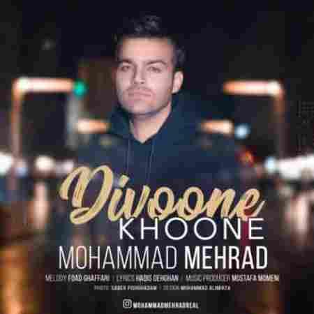 دانلود آهنگ جدید محمد مهراد بنام دیوونه خونه