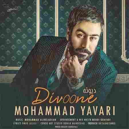 دانلود آهنگ جدید محمد یاوری بنام دیوونه