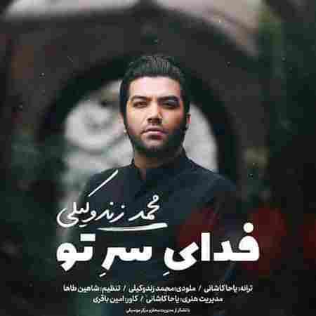 دانلود آهنگ جدید محمد زند وکیلی بنام فدای سر تو