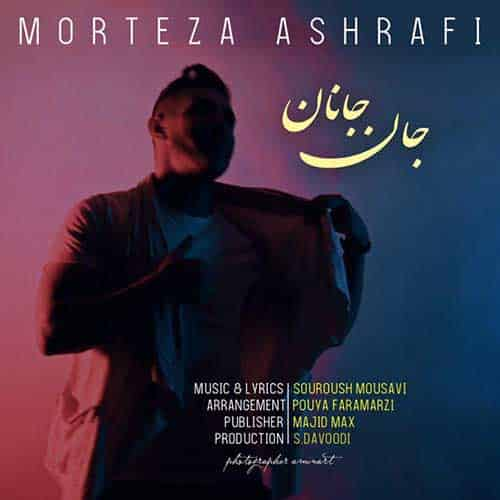 دانلود آهنگ جدید مرتضی اشرفی بنام جان جانان
