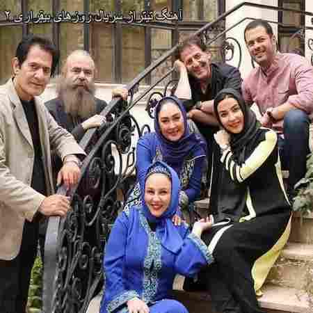 دانلود تیتراژ سریال روزهای بیقراری ۲ از سید جلال الدین محمدیان