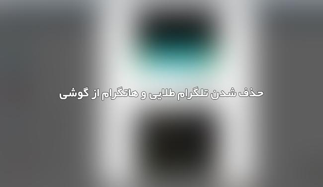 علت حذف شدن تلگرام طلایی