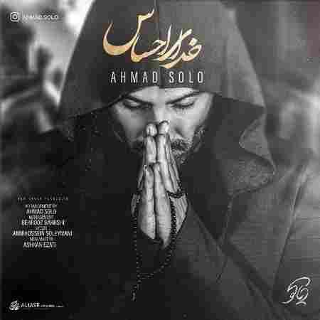 دانلود آهنگ جدید احمد سلو بنام خدای احساس