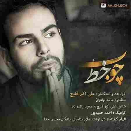 دانلود آهنگ جدید علی اکبر قلیچ بنام چوب خط