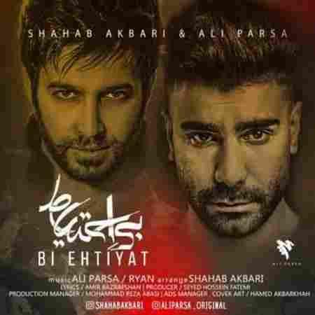 دانلود آهنگ جدید علی پارسا و شهاب اکبری بنام بی احتیاط