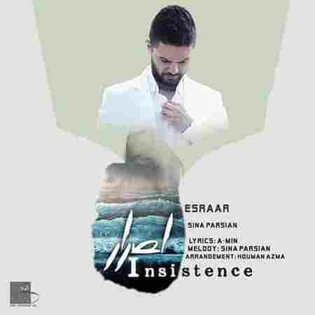 دانلود آهنگ جدید سینا پارسیان بنام اصرار