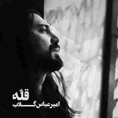 دانلود آلبوم جدید امیر عباس گلاب بنام قله
