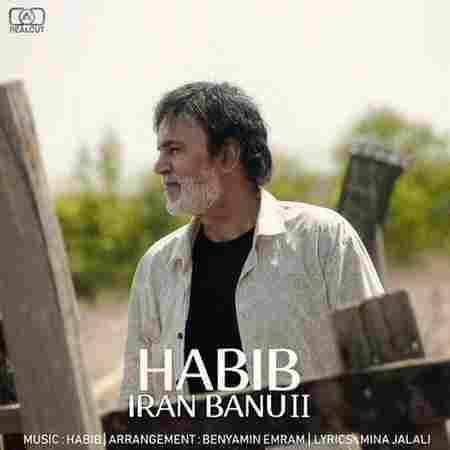 دانلود ورژن جدید آهنگ حبیب بنام ایران بانو