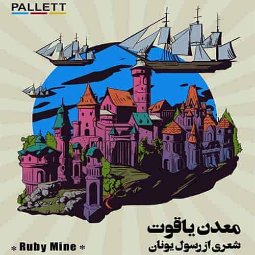 دانلود آهنگ جدید گروه پالت بنام معدن یاقوت
