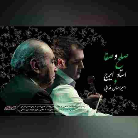 دانلود آهنگ جدید ایرج خواجه امیری بنام صلح و صفا