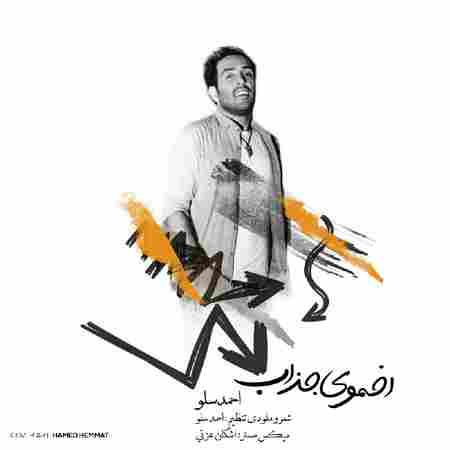 دانلود آهنگ جدید احمد سلو بنام اخموی جذاب
