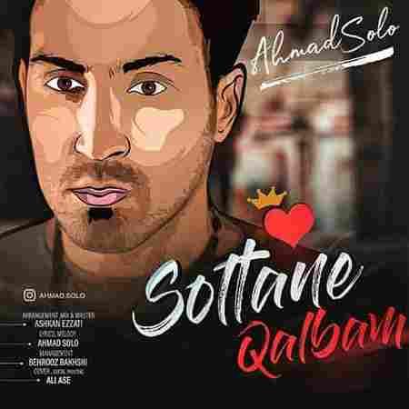 دانلود آهنگ جدید احمد سلو بنام سلطان قلبم