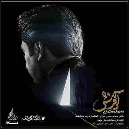 دانلود آهنگ جدید محمد معتمدی بنام آفرینش