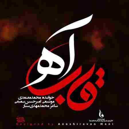 دانلود آهنگ جدید محمد معتمدی بنام قاب آه