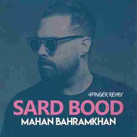 دانلود ریمیکس جدید ماهان بهرام خان بنام سرد بود