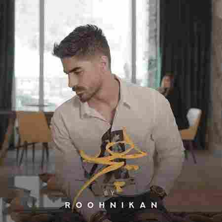 دانلود آهنگ جدید مسعود روح نیکان بنام هیچ