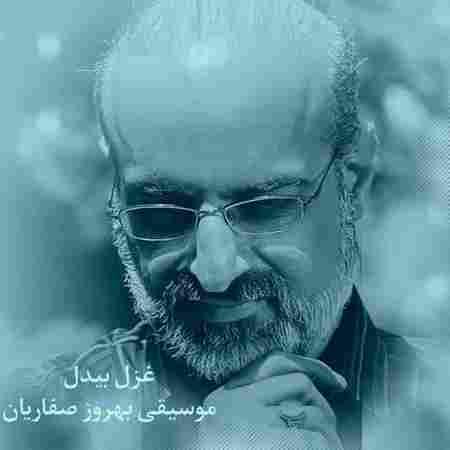 دانلود آهنگ جدید محمد اصفهانی بنام غزل بیدل