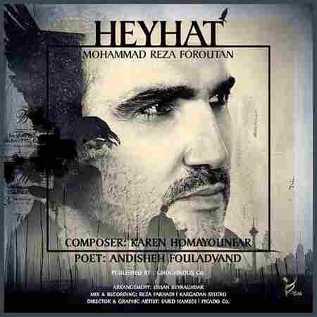 دانلود آهنگ جدید محمدرضا فروتن بنام هیهات