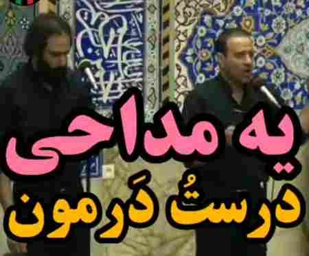 دانلود مداحی الله الله میآید فصل امید