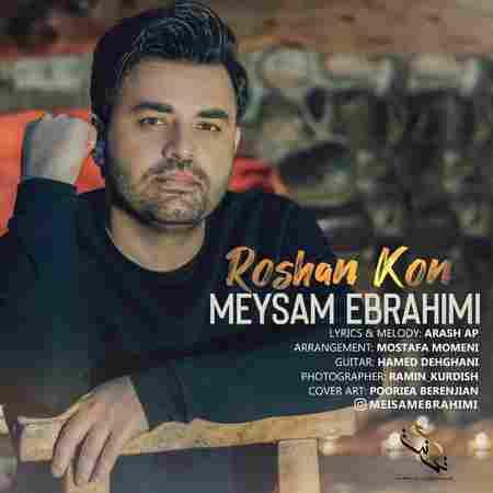 دانلود آهنگ جدید میثم ابراهیمی بنام روشن کن
