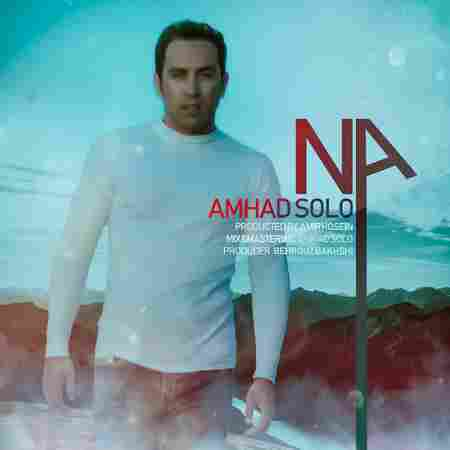 دانلود آهنگ احمد سلو بنام نه دیگه نمیتونم باهات بمونم
