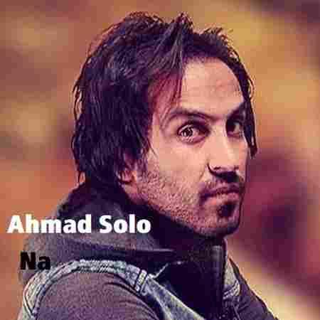 دانلود آهنگ احمد سلو بنام نه