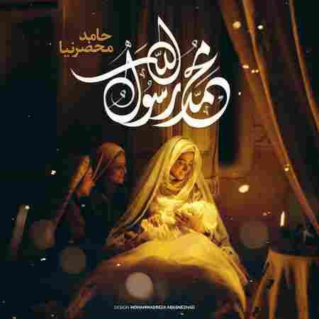 دانلود آهنگ حامد محضرنیا بنام محمد رسول الله