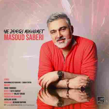 دانلود آهنگ مسعود صابری بنام یه جوری میخوامت