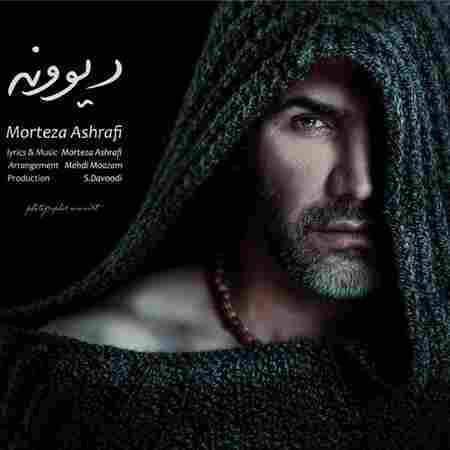 آهنگ مرتضی اشرفی بنام دیوونه