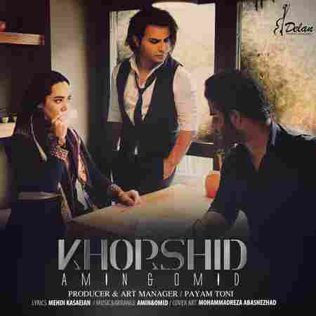 دانلود آهنگ جدید امین و امید بنام خورشید + متن آهنگ   Download New Music Amin And Omid - Khorshid   توو آسمون قلبم خورشید نمیتابه بگو کجایی عزیزم
