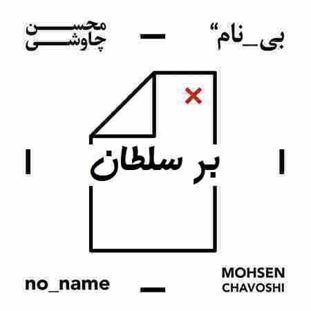 دانلود آهنگ محسن چاوشی بنام بر سلطان
