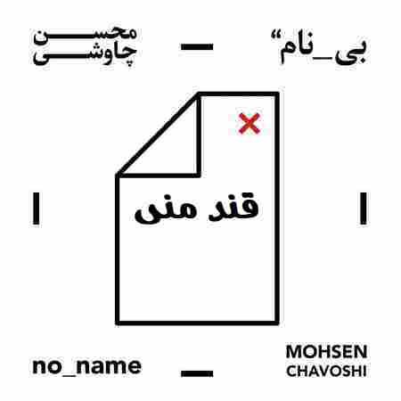 دانلود آهنگ محسن چاوشی بنام قند منی
